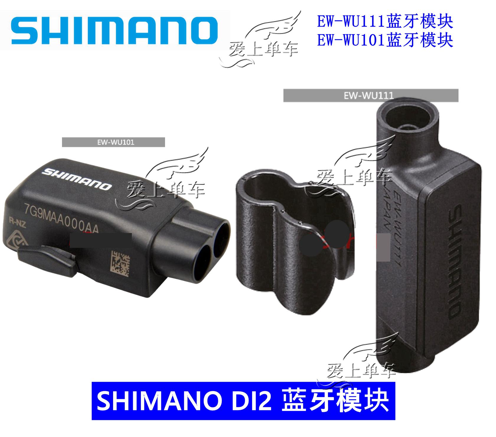 76e7e1471b6 SHIMANO Shimano di2 WU111 101 Bluetooth electric variable ANT wireless  device component transmitter