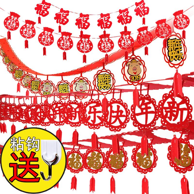 2019新年春节装饰用品过年福字拉花商场灯笼挂件场地布置挂饰拉条
