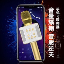 Microphone Mobile Microphone National K song Home All-around wheat loudspeaker