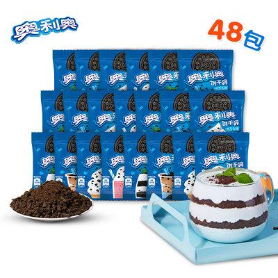 亿滋奥利奥饼干碎新年全家一起DIY独立小包装宅家小零食48包