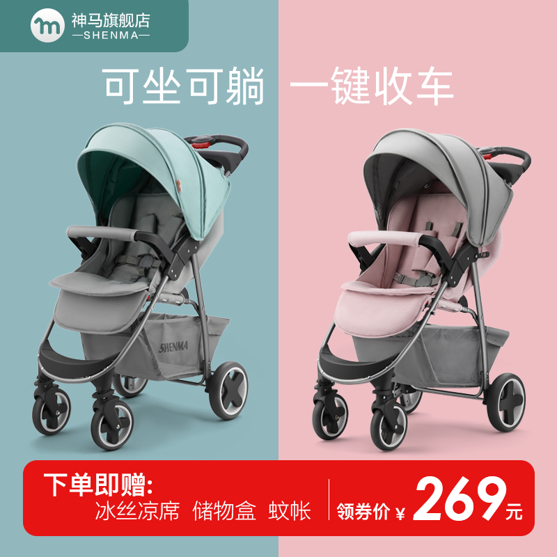 神马婴儿推车儿童轻便折叠伞车新生儿可坐可躺宝宝便携避震手推车