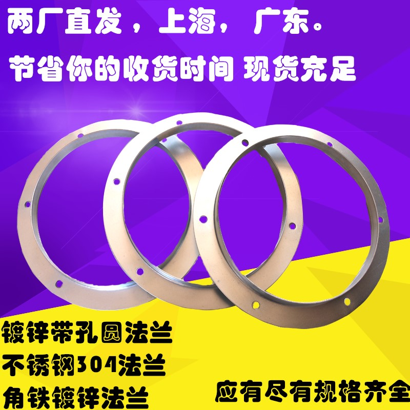 Custom air duct pipe connection galvanized round flange