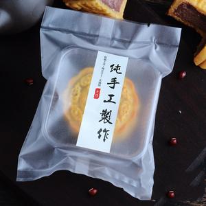 自粘型月饼饼干食品袋100个