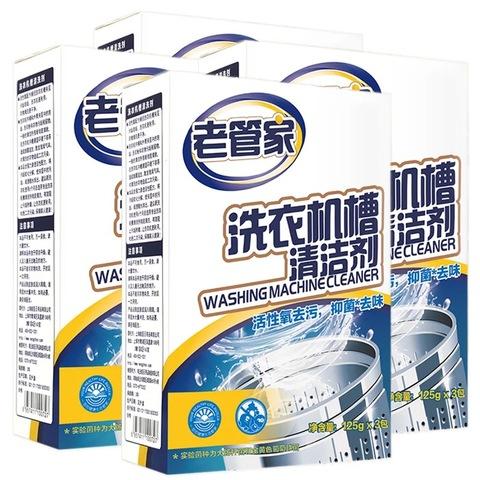 老管家洗衣机清洗剂除垢剂滚筒自动洗衣机槽清洁剂375*4盒清洗剂