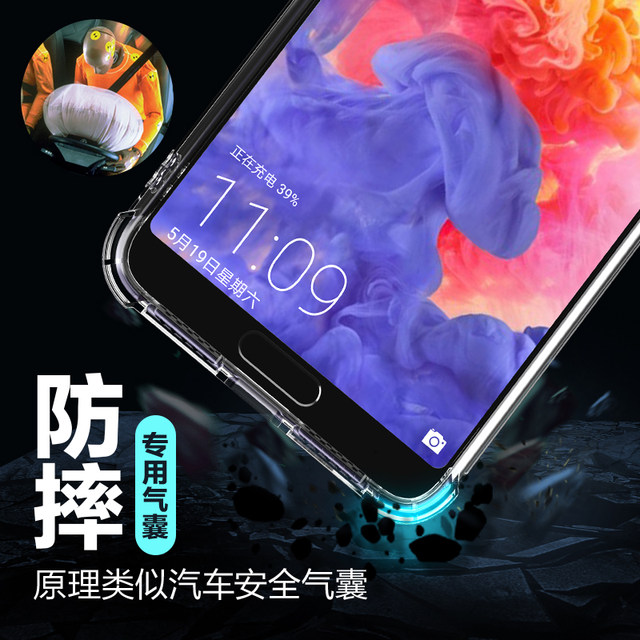 Flash magic Huawei p20 mobile phone case p30 set mate / 30/20 / pro shatter-resistant transparent nova / 3/4/5 silicone 6 glory 9x / v10 / v20 / v30 / 20i female p10 all-inclusive plus soft shell x