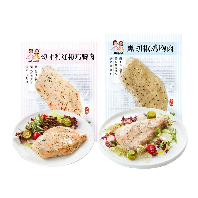 大成姐妹厨房鸡胸肉开袋即食健身代餐