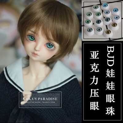 taobao agent KAKA BJD SD 346 points baby with color acrylic eye pressure 14 16mm eyeballs full of free shipping~