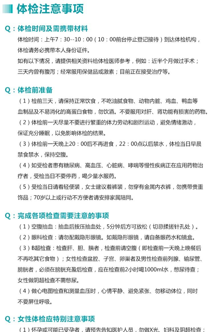 入职体检 瑞慈体检卡孝敬爸妈父母全身体检套餐女男体检中老年上海北京