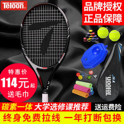 Tianlong tennis racket carbon single beginner suit professional light novice carbon fiber one male and female college students