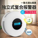 Carbon monoxide smoke composite alarm household 2 in 1 multi-function fire drum CO smoke sense detector