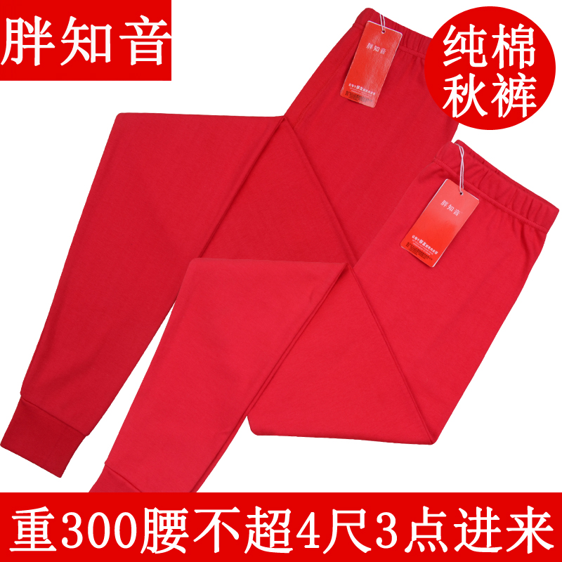 c9a0baf3399 Fat Soul Men and women to increase fat plus large code Destiny red red  cotton combed cotton underwear autumn pants