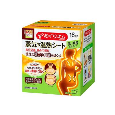 【直营】日本花王蒸汽热敷贴肩颈椎腰部贴暖身贴暖宝宝发热贴16片