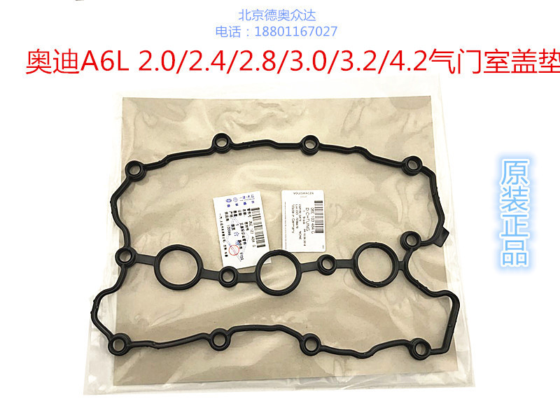 奥迪正品A6LA8LQ7A7缸盖室盖垫气门盖垫气门密封垫