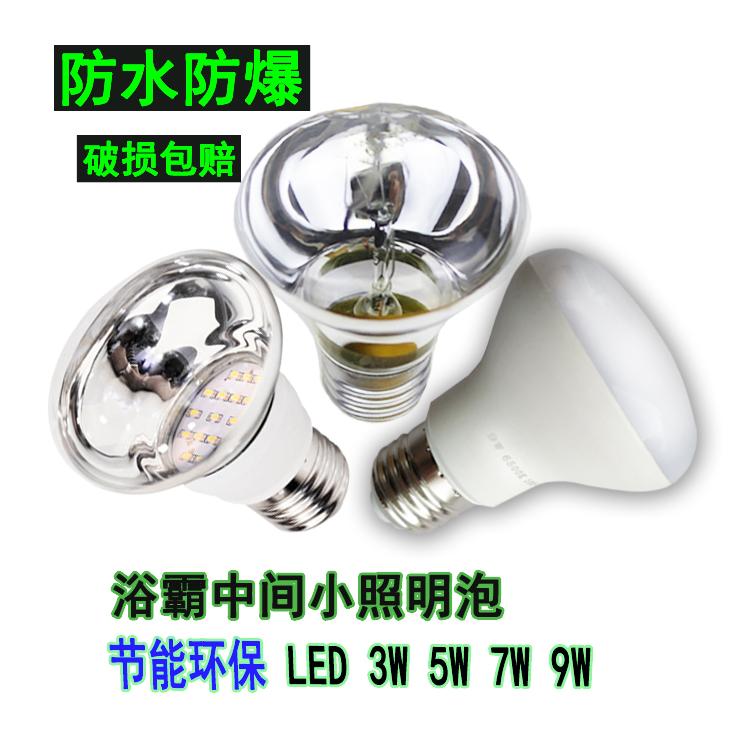 浴霸中间照明灯泡40W浴霸照明灯泡LED5W3W防水防爆E27R63节能