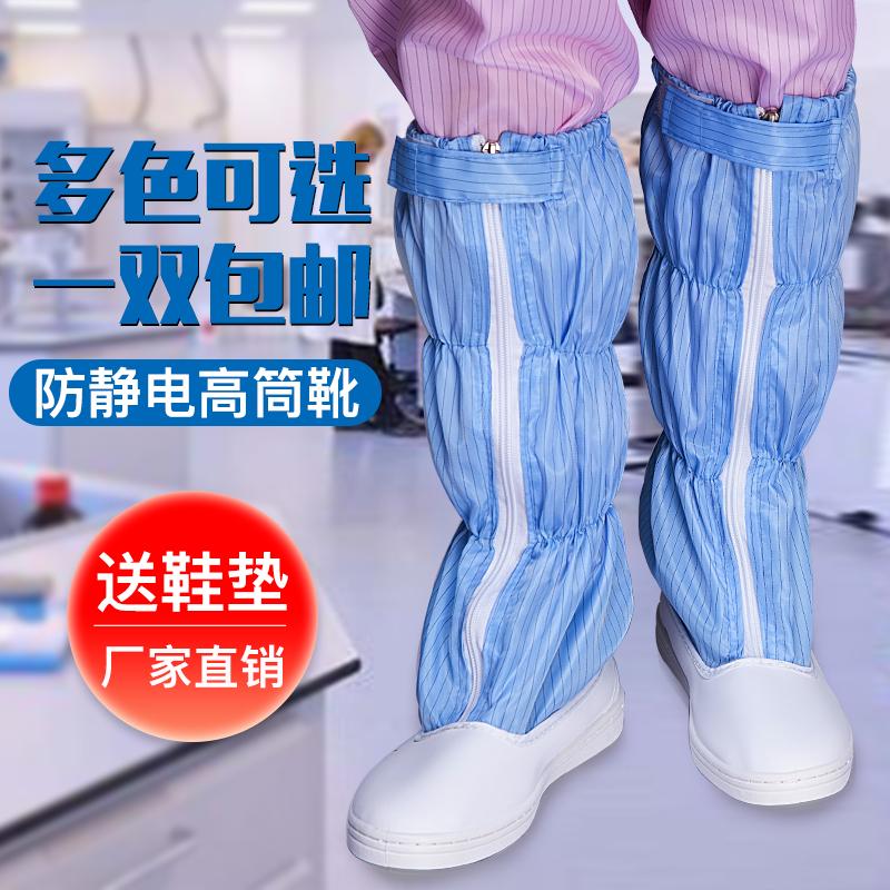 厂家直销低价包邮白色蓝色PU加厚软底防静电无尘靴长筒钢头高筒鞋