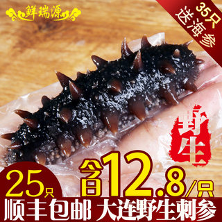 Dalian Instant Sea Cucumbers Single Pack Liao Sea Cucumbers High Pressure Vacuum Water Facing Sea Cucumber Specialty Gift Boxes for Senior Pregnant Women