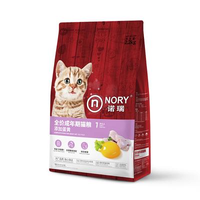 【新品】诺瑞成猫粮2.2kg 添加蛋黄营养 英短美短蓝猫通用型猫粮