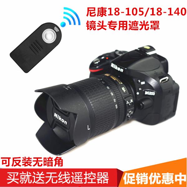 Никон 18-105 18-140 зеркало Головка D7000 D90D7100D7200 один Anti-камера 67MM затенение накладка