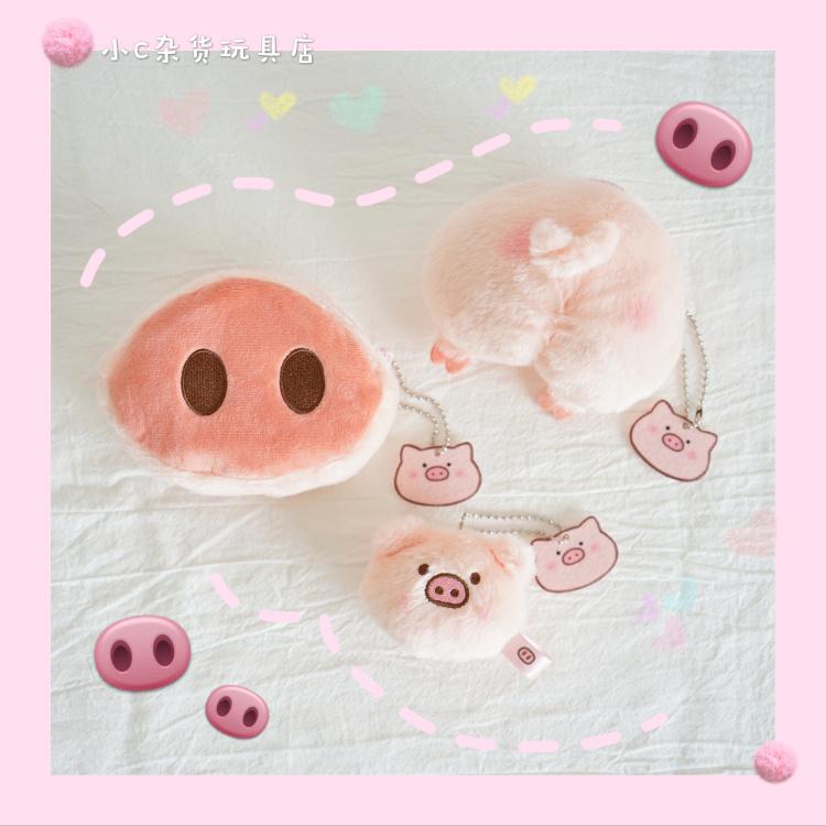可爱小猪造型零钱包少女心软妹猪猪硬币屁股卡通包鼻子挂件v造型包