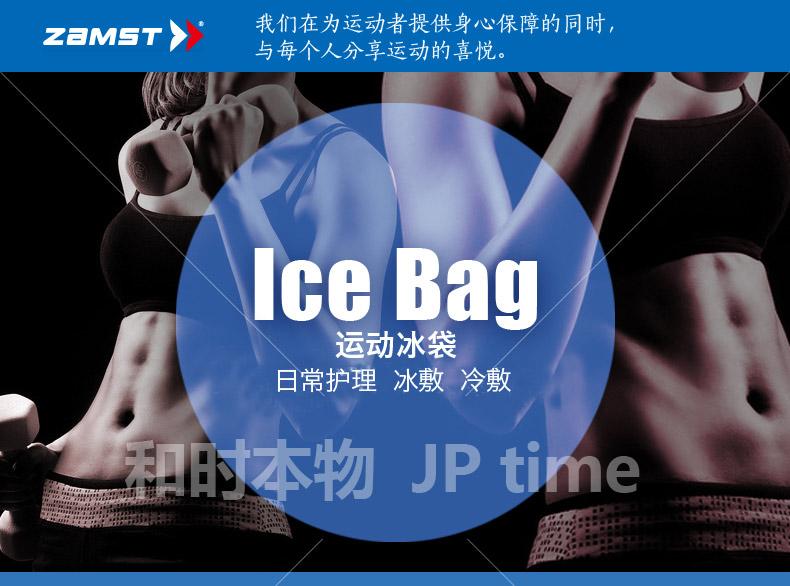 冰袋詳情頁_01.jpg