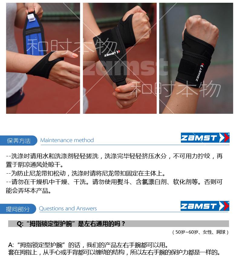 Wrist Wrap-3