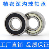 High-speed bearing 6900 6901 6902 6903 6904 6905 6906 6907 Z ZZ -2RS