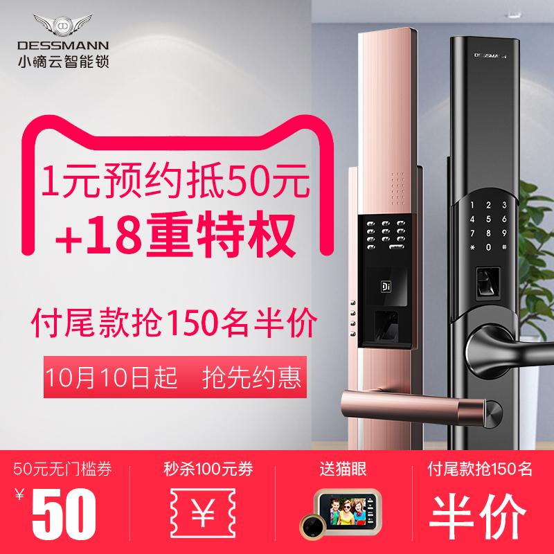 双11预告 DESSMANN 德施曼 T7 小嘀云智能锁 ¥999起包邮(0点开始限前500名)