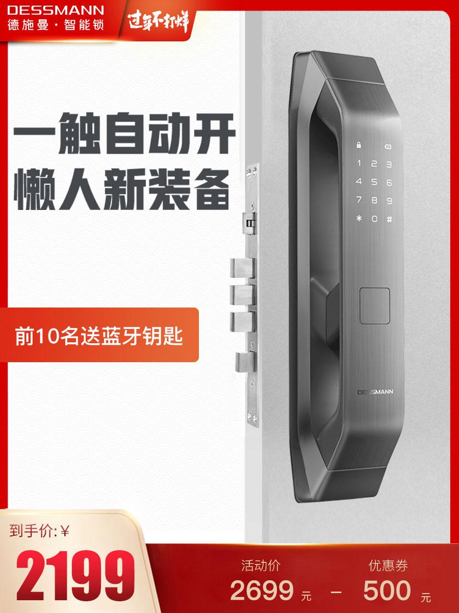 Deschmann Q5 automatic intelligent fingerprint lock home security door lock smart lock electronic door lock smart lock