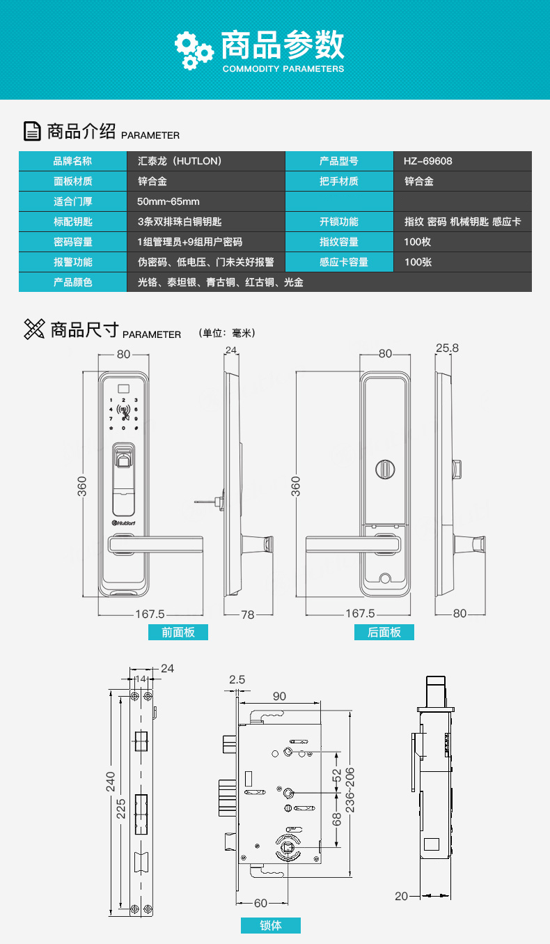 匯泰龍云鎖HD-69608,產品參數