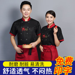 Chef clothes men's summer kitchen clothes long-sleeved catering restaurants increase Chinese style chef work clothes short-sleeved thin