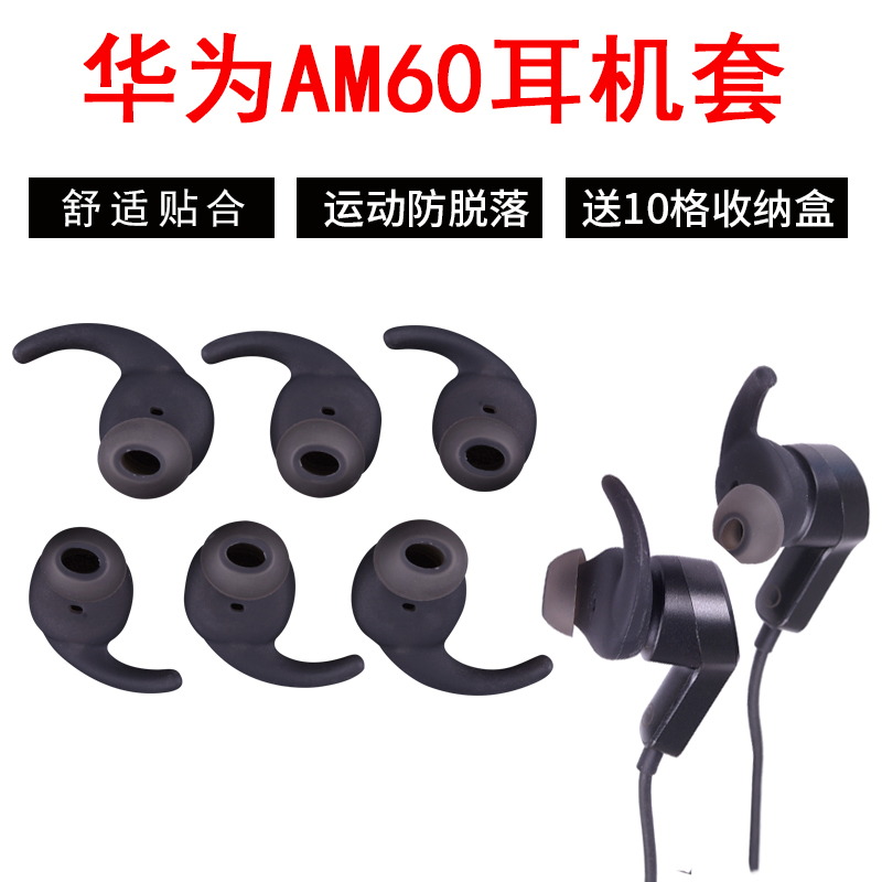 Usd 6 52 For Huawei Huawei Am60 Sports Bluetooth Headset Set Am60 Silicone Ear Cap Headphone Accessories Wholesale From China Online Shopping Buy Asian Products Online From The Best Shoping Agent Chinahao Com