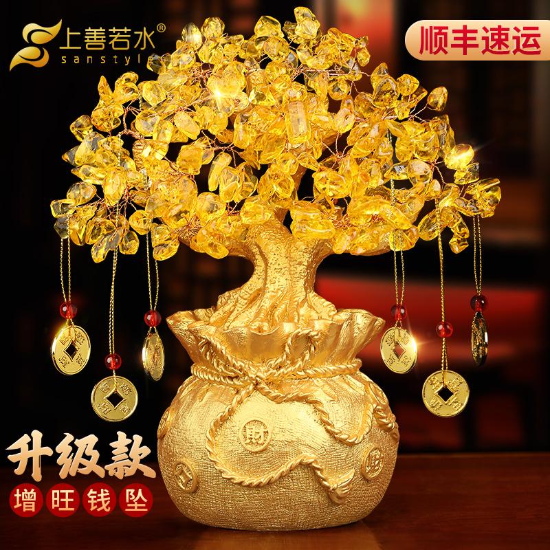 上善若水 黄水晶招财树摆件 发财树摇钱树家居装饰品开业礼品5001