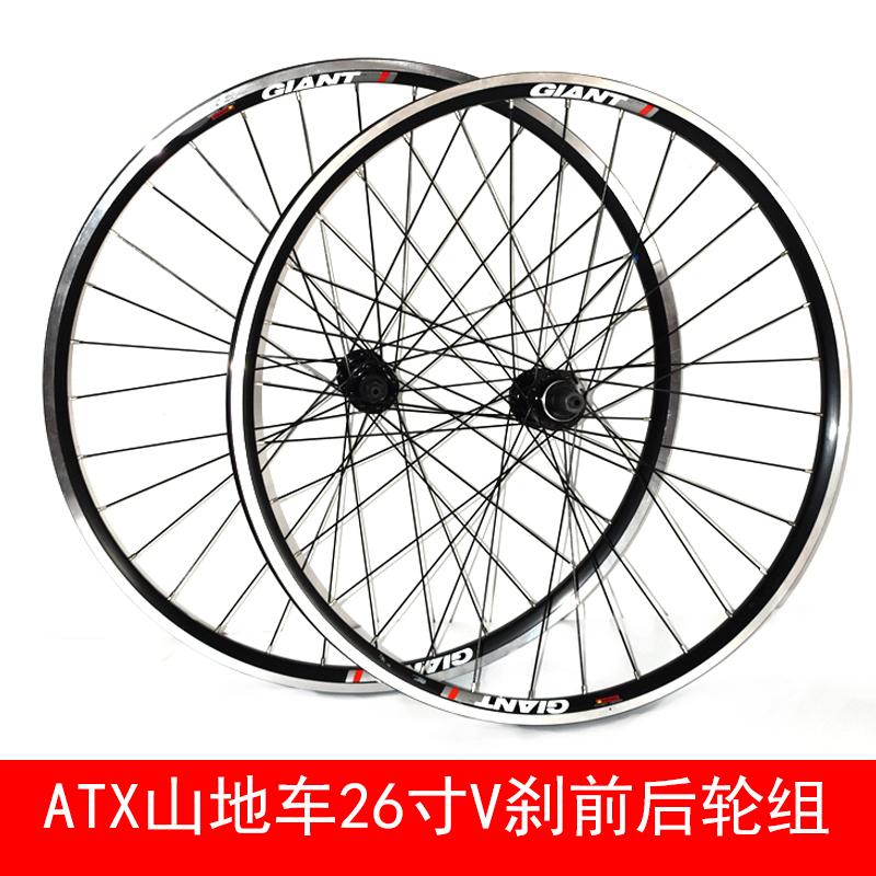 giant捷安特山地车轮组ATX660/670/680自行车前后轮组26寸V刹轮组