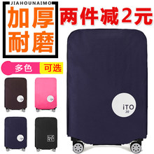 Luggage protective sleeve trolley case cover suitcase luggage dust cover 20/24/26/28/30 inch thick and wear-resistant