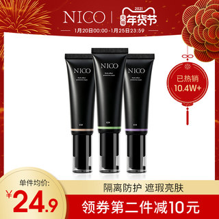nico isolation cream student cheap female makeup primer lasting moisturizing oil control makeup cream official flagship store authentic