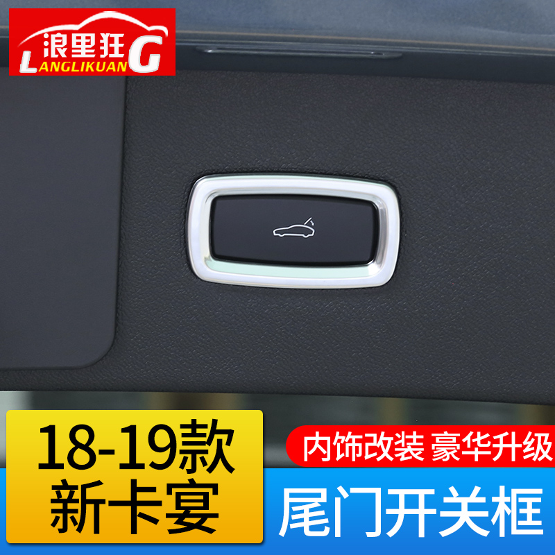改装于18-19款保时捷新款卡宴后备箱电动尾门适用装饰框内饰开关