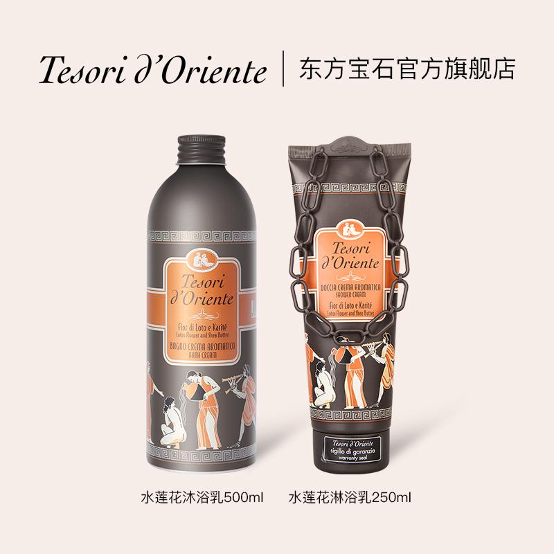 意大利进口 Tesori d'Oriente 东方宝石 水莲花香氛 沐浴乳 250ml 天猫优惠券折后¥19包邮(¥29-10)多款可选