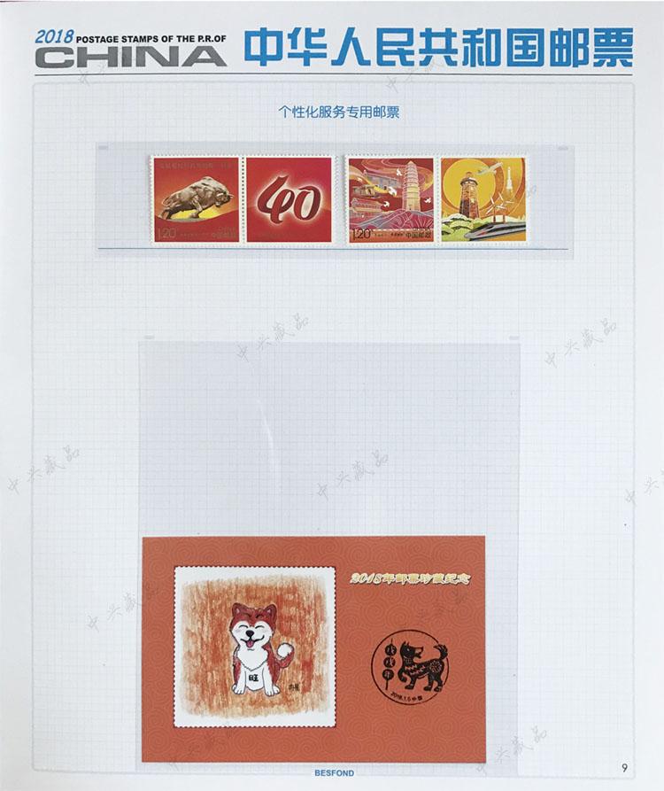 珍藏古玩鈔幣2018年郵票年冊北方集郵冊含全年郵票 現貨銷售
