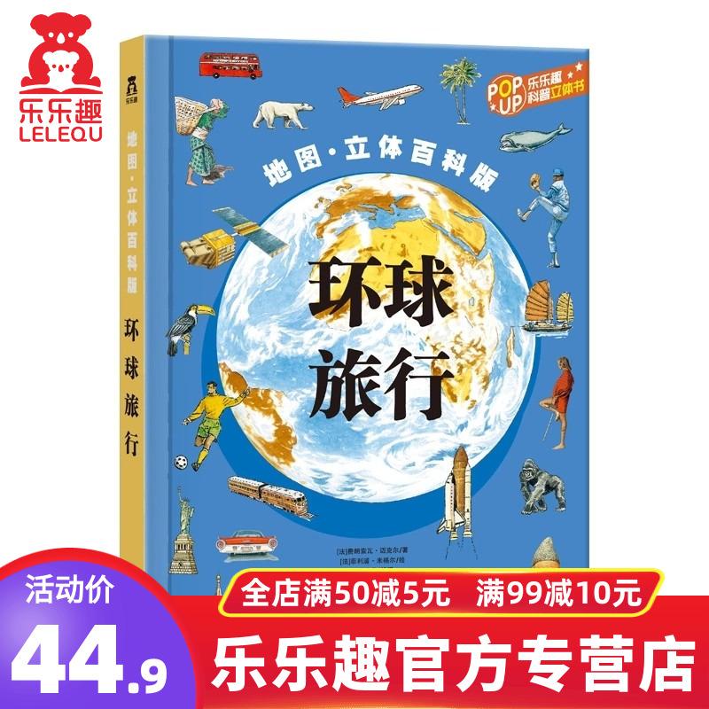 环球旅行3D书籍地科普宝宝立体3-6-8岁世界百科全书乐趣学习了解地理知识书籍小学生课外地理图书3D教辅中国图册少儿乐读物