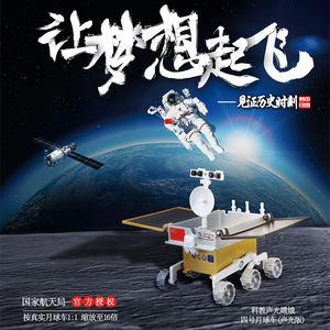 美驰图声光闪光发光玩具小朋友儿童小礼物玩具车仿真月球模型男孩