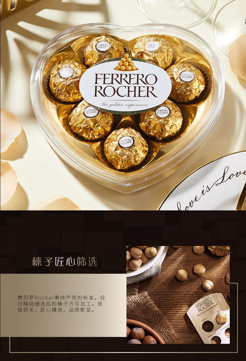 费列罗金球榛果威化巧克力8粒心形礼盒情人节浪漫表告白脱单送礼
