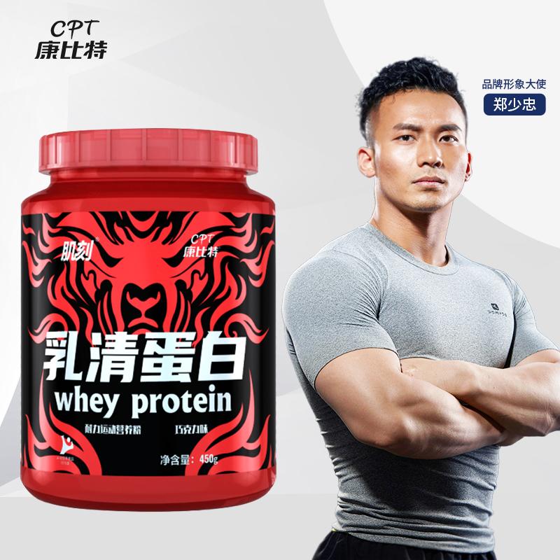 康比特肌刻乳清蛋白增健肌粉蛋白质粉健身棒男瘦人增肌增重营养粉