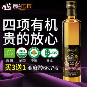 Масло растительное,  Белоснежный работа место органический фиолетовый провинция сучжоу семена провинция сучжоу сын масло рано холодный экстракт ребенок еда использование провинция сучжоу конопля фиолетовый провинция сучжоу масло лен кислота 500ml, цена 1830 руб