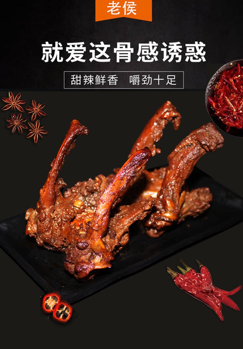 老侯香辣鸭锁骨包滷味鸭架鸭货锁骨宿舍小零食肉类小吃特产整箱详细照片