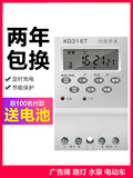 Time Control Switch Time Timing Controller Microcomputer 220V Automatic Power Supply KG316T Street Light Pump Motor