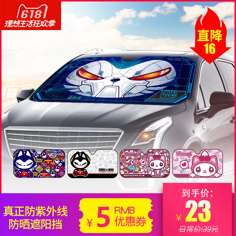拽 cat car sunshade curtain car front windshield sun block sunscreen  sunshade insulation window visor d200e46d993
