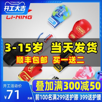 Li Ning Children's B...