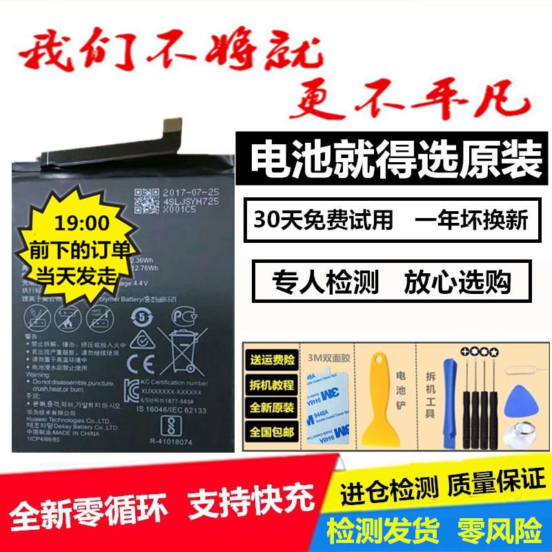 荣耀nova2plus电池华为畅玩7X麦芒电池电板6原装BAC-AL00/TL00