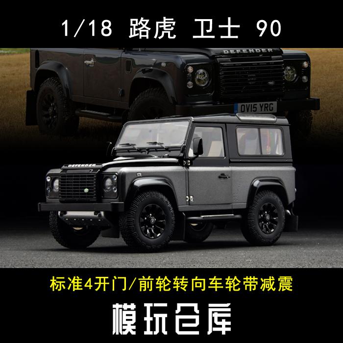 1:18京商Kyosho 路虎卫士90 越野车SUV仿真合金汽车模型礼品摆件