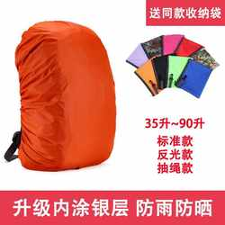 Protective cover, backpack, rain cover, waterproof cover, out waterproof cover, photography hiking, dustproof mud bag, mud bag
